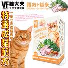 📣此商品48小時內快速出貨🚀》美國VF魏大夫》特選成貓雞肉+米配方-500g