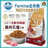 Farmina法米納 ND天然糧 《全齡/挑嘴貓》LC-1 雞肉石榴(1.5kg) 貓飼料 貓糧 低穀低敏配方 成貓