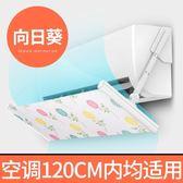 冷氣擋風板 空調月子防直吹導風罩出風口擋板遮風板掛機防風檔板【快速出貨】
