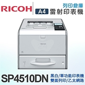 RICOH SP 4510DN 高速黑白雙面雷射印表機 /適用 RICOH SP 4510/S-4510S/SP 4510S/S-4510HS/SP 4510HS