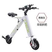 小型迷你折疊電動車超輕便攜鋰電池電瓶滑板車成人代步自行車FTN 【母親節禮物】