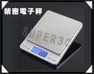 新竹【超人3C】不鏽鋼 電子秤 送拖盤 ...