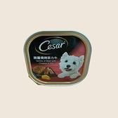 CESAR西莎狗餐盒-100G