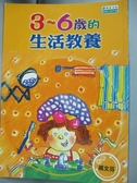 【書寶二手書T2/親子_JBW】3-6歲的生活教養_戚文芬
