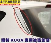 【車王小舖】2013 最新 福特KUGA後窗飾條 KUGA 後窗改裝亮條 台中店 高雄店