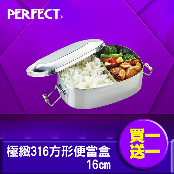 ↙買一送一↙極緻316方形便當盒-16cm《PERFECT 理想》