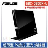 ASUS SBC-06D2X-U 超 SLIM 薄型 BLUERAY 藍光 COMBO 光碟機 ( 藍光讀取 + DVD燒錄 )--支援 BDXL格式