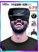 特賣VR眼鏡vr眼鏡手機專用3d體感游戲手柄智慧一體機VR頭戴式虛擬現實電影