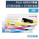 原廠碳粉匣 FUJI XEROX 3彩優惠組 CT201633/CT201634/CT201635 (3K) 適用 富士全錄 DocuPrint CM305df/CP305d