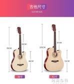 吉他 艾特琳正品38寸初學者民謠木吉他學生練習青少年入門男女練習新手 阿薩布魯