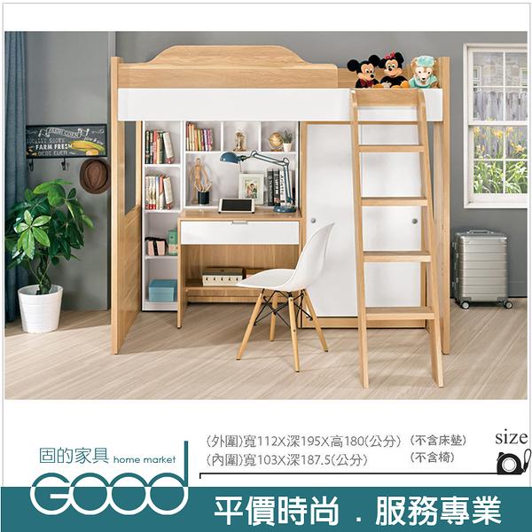 《固的家具GOOD》100-4-AP 卡爾3.7尺多功能挑高組合床組/不含椅【雙北市含搬運組裝】