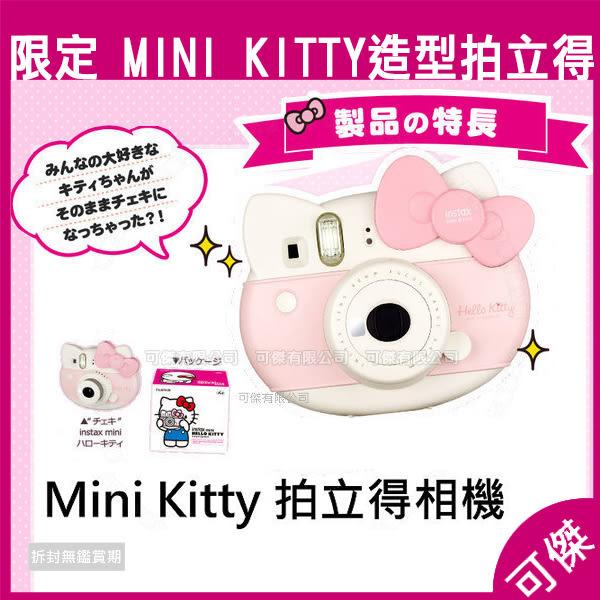 拍立得 Fujifilm instax mini 40周年限定款 HELLO KITTY 平輸 保固一年