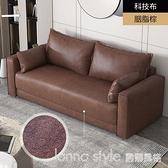 北歐科技布沙發小戶型布藝雙人三人現代簡約客廳臥室租房輕奢乳膠 Lanna YTL