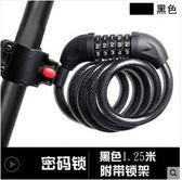 戶外自行車密碼防盜鎖鋼纜固定配件騎行裝備SJ324『時尚玩家』