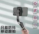 手機穩定器 防抖手持云臺穩定器手機拍照平衡器專業防抖攝像機拍攝錄像【快速出貨八折鉅惠】