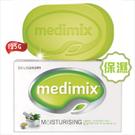 medimix美肌.美膚香皂125g-保濕淺綠 [27040]◇美容美髮美甲新秘專業材料◇