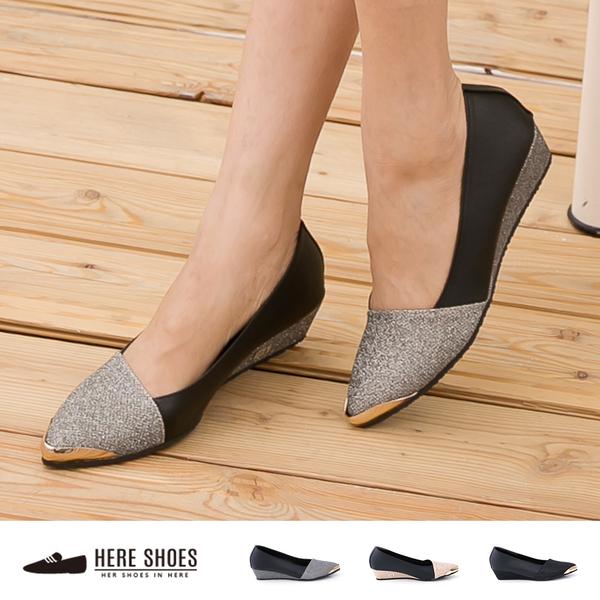 [Here Shoes]3色 搶眼金屬 華麗金蔥拼接皮革 坡跟楔型增高 尖頭鞋頭 ◆MIT台灣製─KNP3130