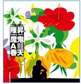 【停看聽音響唱片】【黑膠LP】陳昇:魔鬼A春天精選 (透明膠)