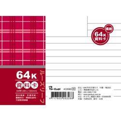 《享亮商城》AO2083  64K布格紋資料卡-橫線
