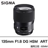 SIGMA 135mm F1.8 DG HSM | Art 恆伸公司貨 刷卡分期零利率 恆定大光圈 德寶光學