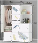 新年鉅惠 衣柜簡約現代經濟型小戶型租房用簡易組裝家用收納組合臥室小衣櫥