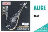 【小叮噹的店】全新Alice AT45 高級專用演奏琵琶弦 /套