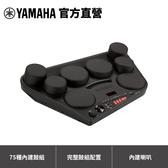 【超贈點10倍送】Yamaha DD-75 迷你鼓組(含鼓棒與踏板x2)