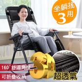 【G+ 居家】無段式休閒躺椅(摺疊搖椅款-3D黑色布面)