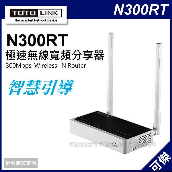 TOTOLINK N300RT 極速無線寬頻分享器 美型散熱設計 分享器 高穩定 MOD專用埠公司貨 -可傑
