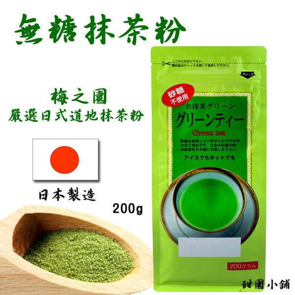 【梅の園 】日本無糖抹茶粉 (200g)