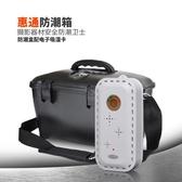 防潮箱 惠通干燥箱攝影器材防潮箱相機防潮箱單反電子大號相機干燥箱 吸濕 乾燥 WJ解憂