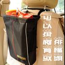 汽車椅背置物袋 收納袋 車用 置物袋 儲物袋 椅背掛收納 雜物箱 防水 零食袋 沂軒精品 A0048