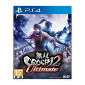 [哈GAME族]免運費 可刷卡 PS4 無雙 OROCHI 蛇魔 2 Ultimate 亞版 中文版 支援PS3/PSV跨平台遊玩 存檔