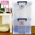 【耐用型附蓋整理箱68L】置物箱 台灣製造 玩具箱 衣物箱 工具箱 收納 M1068 [百貨通]