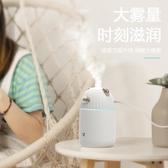 創意萌寵車載呼吸燈加濕器家用靜音辦公桌面禮品usb凈化器訂製 微愛家居
