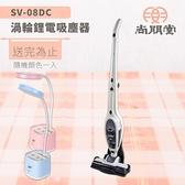 【買就送】尚朋堂 二合一渦輪鋰電吸塵器SV-08DC