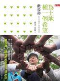 (二手書)為土地種一個希望:嚴長壽和公益平台的故事