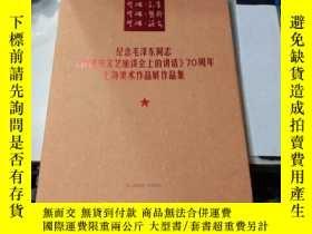 二手書博民逛書店罕見紀念毛澤東同志《在延安文藝座談會上的講話》70週年上海美術作