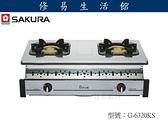 《修易生活館》櫻花 G-6320 K 全白鐵嵌入爐 (不含安裝費用)