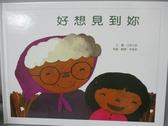 【書寶二手書T9/少年童書_YHD】好想見到妳_五味太郎
