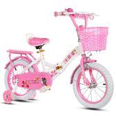腳踏車 兒童自行車16/14/18/寸折疊女寶寶公主單車3-6-9歲小女孩童車 米蘭街頭 igo