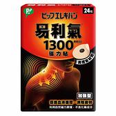 易利氣 磁力貼加強型1300高斯 24粒【瑞昌藥局】013186