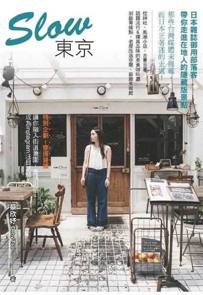 (二手書)Slow東京:日本雜誌御用部落客,帶你走進在地人的隱藏版景點
