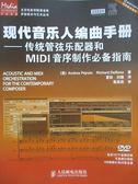 【書寶二手書T1/大學藝術傳播_ZEC】現代音樂人編曲手冊-傳統管弦樂配器和MIDI..._簡體_附光碟
