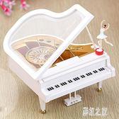 音樂盒 天空之城鋼琴八音盒送女友兒童生日禮物女生母親節520禮品LB17156【彩虹之家】