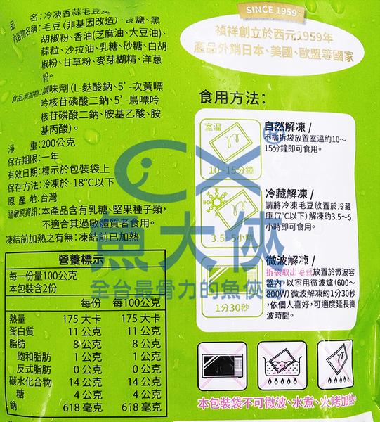 2B6B【魚大俠】FF438禎祥蒜香毛豆莢(200g/包)#蒜香