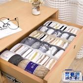 裝襪子收納盒塑膠家用內褲整理盒分格抽屜分隔盒【英賽德3C數碼館】