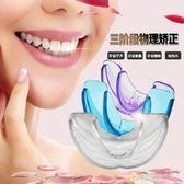 牙齒矯正器成人糾正牙齒保持器整牙齒地包天齙牙隱形矯正透明牙套  全館滿千89折