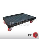 塑鋼物料台車(單邊開口) 烏龜車 平板車 搬運推車 拉貨車 貨運物流 工廠倉儲