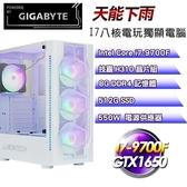 【南紡購物中心】技嘉平台【天能下雨】(I7-9700F八核/512G SSD/8G/GTX1650/550W)
